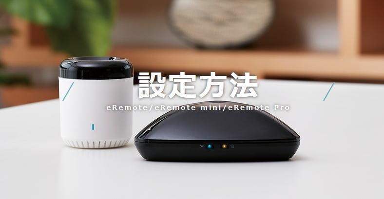 Amazon[Echo]は赤外線リモコンに非対応!だから必要な機器がコレ!