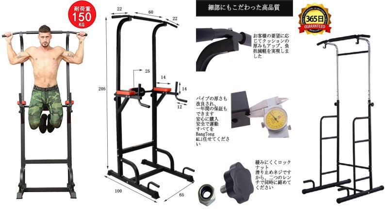 BangTong&Li[ぶら下がり健康器]懸垂マシンが売れている3つの理由がコレ!