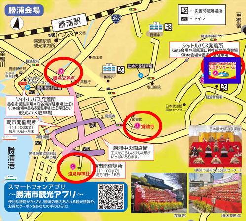 勝浦[ひな祭り]駐車場|千葉県勝浦市[2019かつうらビッグひな祭り]はこちら