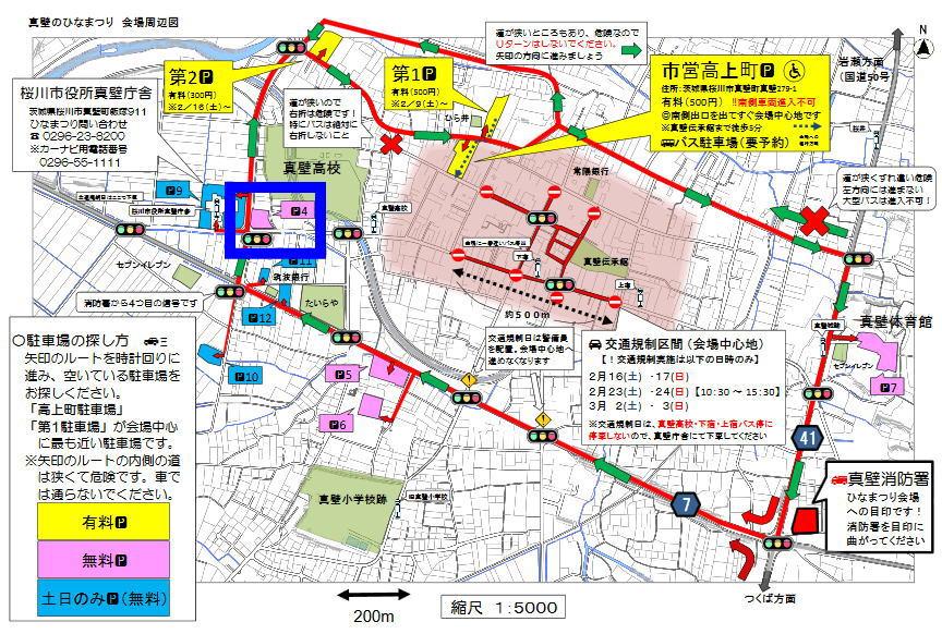 真壁[ひな祭り]駐車場|茨城県桜川市真壁町[2019年 真壁のひなまつり 和の風第十七章]はこちら