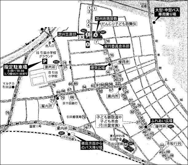 引田[ひな祭り]駐車場 香川県東かがわ市引田[2019年 第17回 引田ひなまつり]はこちら