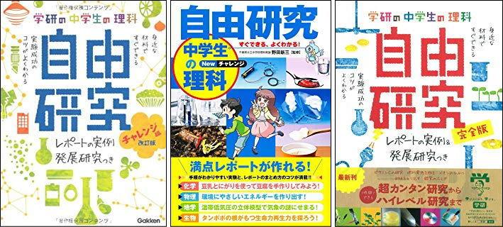 中学生自由研究【書籍】[理科][実験][工作]の3ジャンルで決まり!